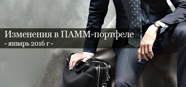 Изменения в ПАММ-портфеле в январе 2016