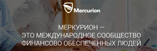 меркурион