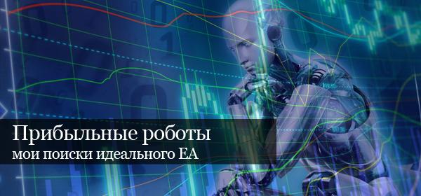 """Прибыльные советники Форекс: мои изыскания и """"мытарства"""""""