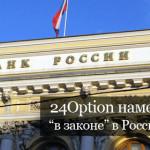 Брокер 24Option намерен работать согласно требованиям Банка России