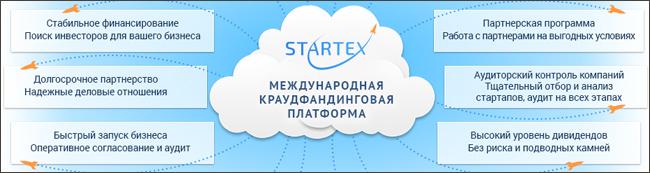 startex-logo