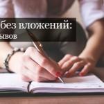 Заработок на написании отзывов