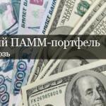 Публичный ПАММ-портфель: USD и РУБ врозь. Меняю тактику.
