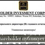 Shareholder публикует отчетность