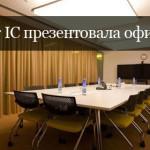 Shareholder IC показала голландским СМИ операционный офис корпорации
