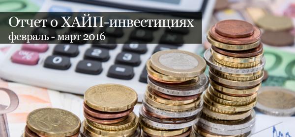 Отчет о ХАЙП-инвестициях за 2 месяца