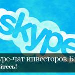 Skype-чат инвесторов Блога Speculantu.ru