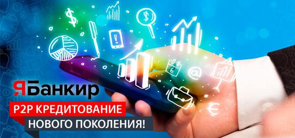 Новый премиум ХАЙП-проект - ЯБанкир
