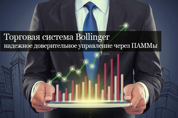 Доверительное управление - ПАММы Bollinger