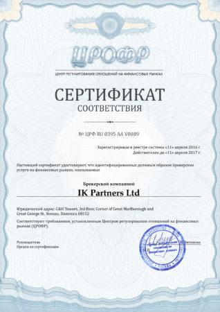 FinMax получил лицензию ЦРОФР