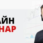 Онлайн вебинар по торговле БО — 20 мая в 15:20