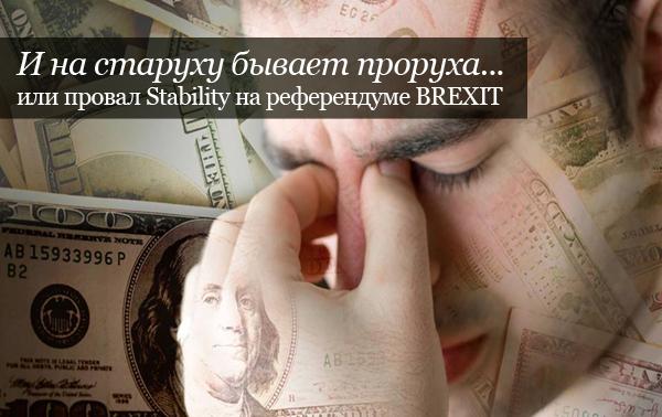 И на старуху бывает проруха... или провал Stability на референдуме BREXIT
