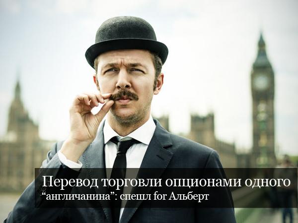 англичанин