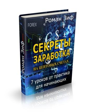 """Книга """"Секреты Заработка на Центовых Счетах"""""""