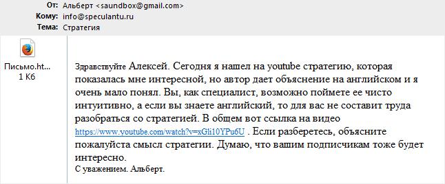 письмо подписчика