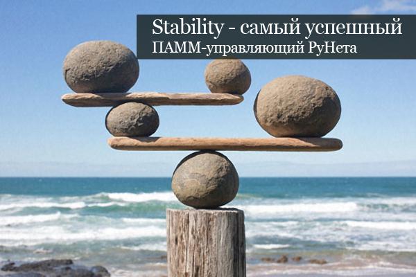 Stability: самый успешный ПАММ-управляющий Рунета