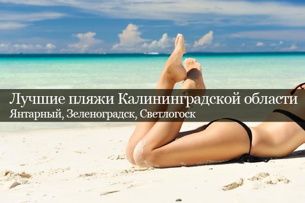 Лучшие пляжи Калининградской области: Янтарный, Зеленоградск, Светлогорск