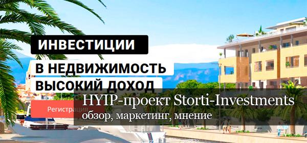 HYIP-проект Storti-Investments: обзор, маркетинг, мнение.