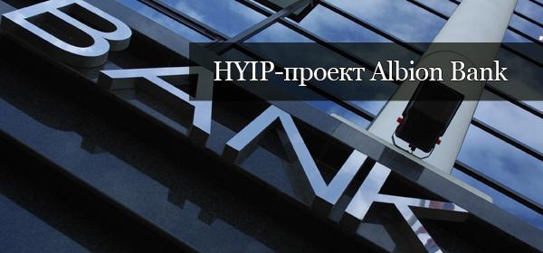 HYIP-проект Albion Bank