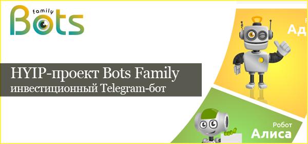 HYIP-проект Bots Family