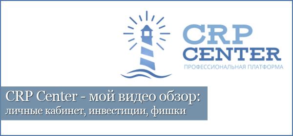 CRP Center - мой видео обзор и отзыв