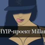 HYIP-проект Millari Finance