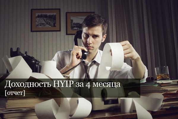 [ОТЧЕТ] Доходность HYIP-инвестиций за 4 месяца
