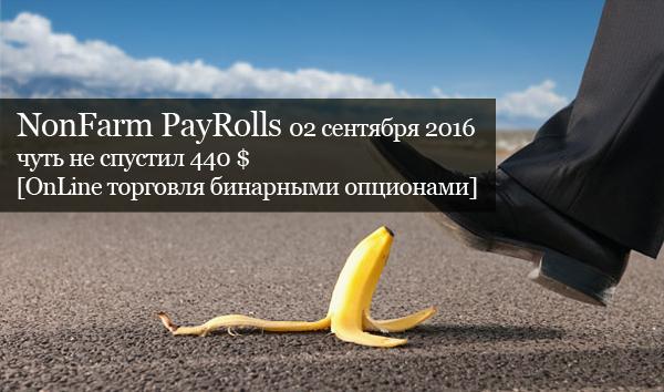 [Online-торговля бинарными опционами] NonFarm 02 сентября 2016 - чуть не спустил 440 $
