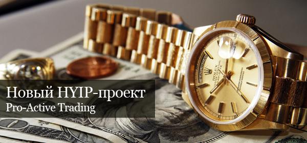 HYIP-проект Pro-Active Trading