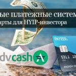 Электронные платежные системы и офшорные карты для HYIP-инвестора