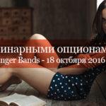 Торговля бинарными опционами по стратегии Bollinger Bands 18 октября 2016 г.