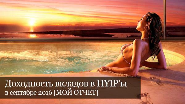 Доходность вкладов в HYIP'ы за сентябрь 2016 [ОТЧЕТ]