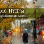 Итоги инвестирования в HYIP'ы в октябре 2016
