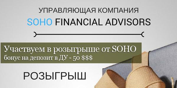 Управляющий SOHO Financial Advisors проводит розыгрыш 50 $ на депозит