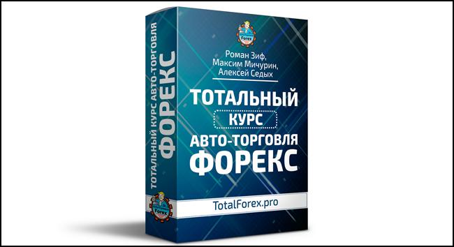 Тотальный курс Авто-торговля на Форекс | TotalForex.PRO