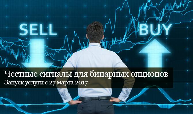 Честные сигналы для бинарных опционов - стартуем 27 марта!