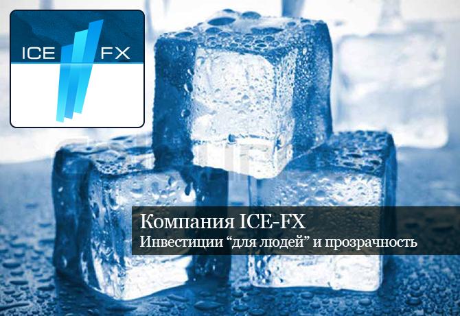 """Компания ICE-FX – инвестиции """"для людей"""" и прозрачность"""