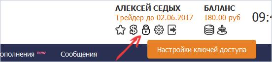переходим на сайт BinaryTeam в раздел настройки ключей доступа