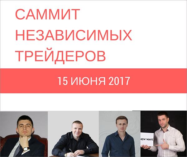 """Все идем на """"Саммит независимых трейдеров"""" 15 июня - онлайн мероприятие от профи трейдинга."""