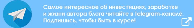 Нажмите для подписки на Telegram-канал Блога